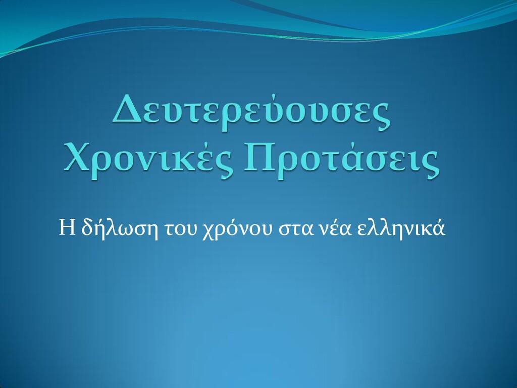 Η δήλωςη του χρόνου ςτα νέα ελληνικά