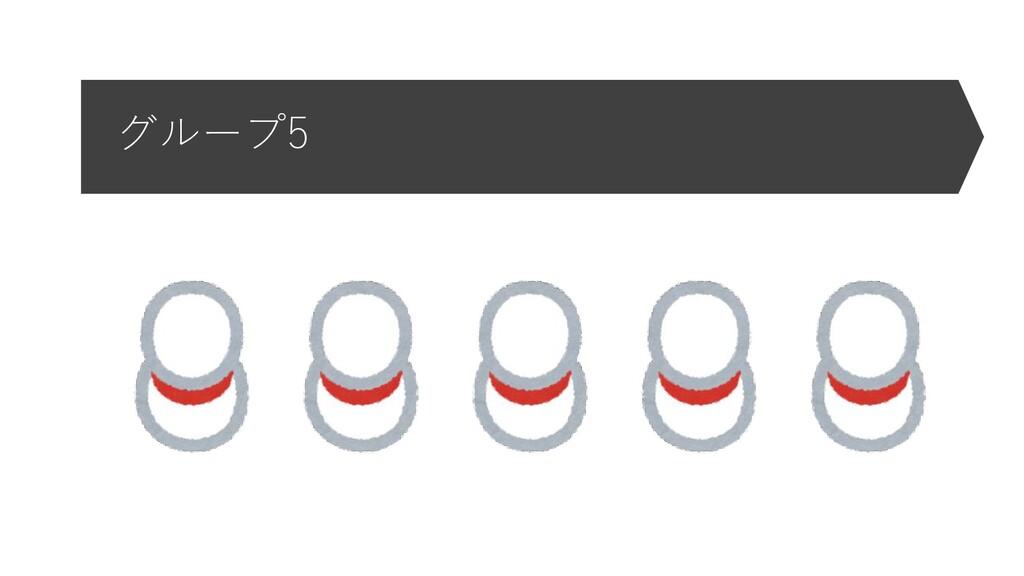 グループ5