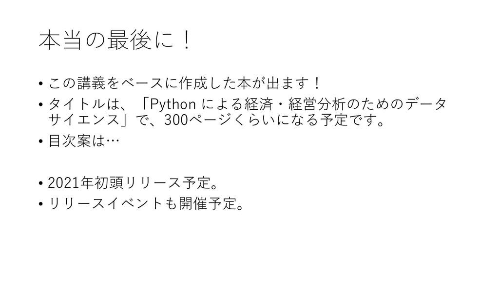 本当の最後に! • この講義をベースに作成した本が出ます! • タイトルは、「Python に...