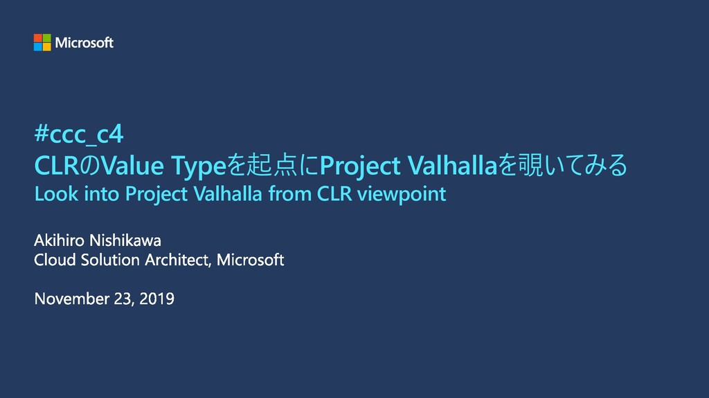 #ccc_c4 CLRのValue Typeを起点にProject Valhallaを覗いてみ...
