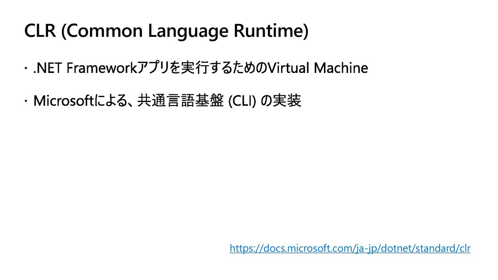 CLR (Common Language Runtime) https://docs.micr...