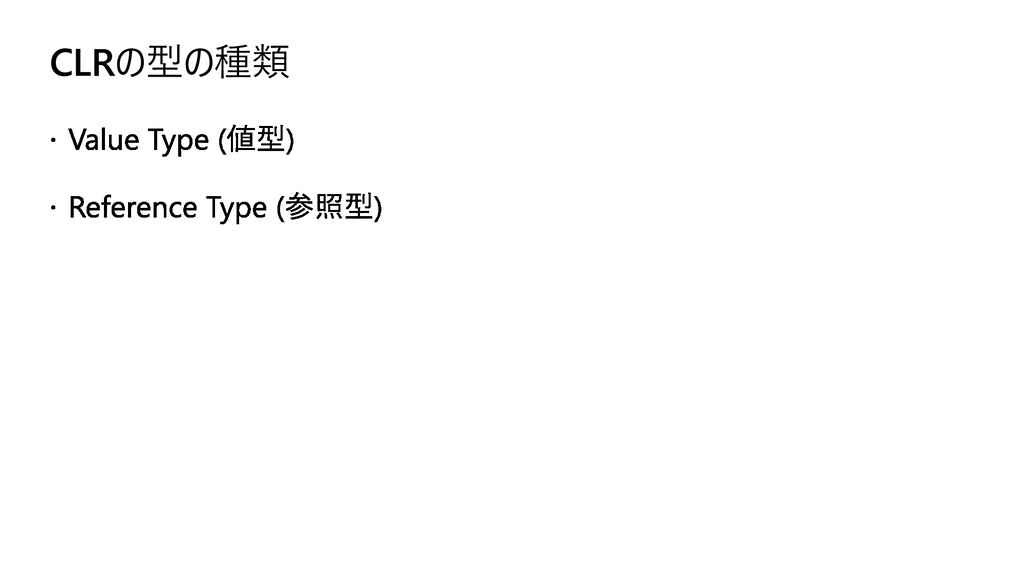 CLRの型の種類