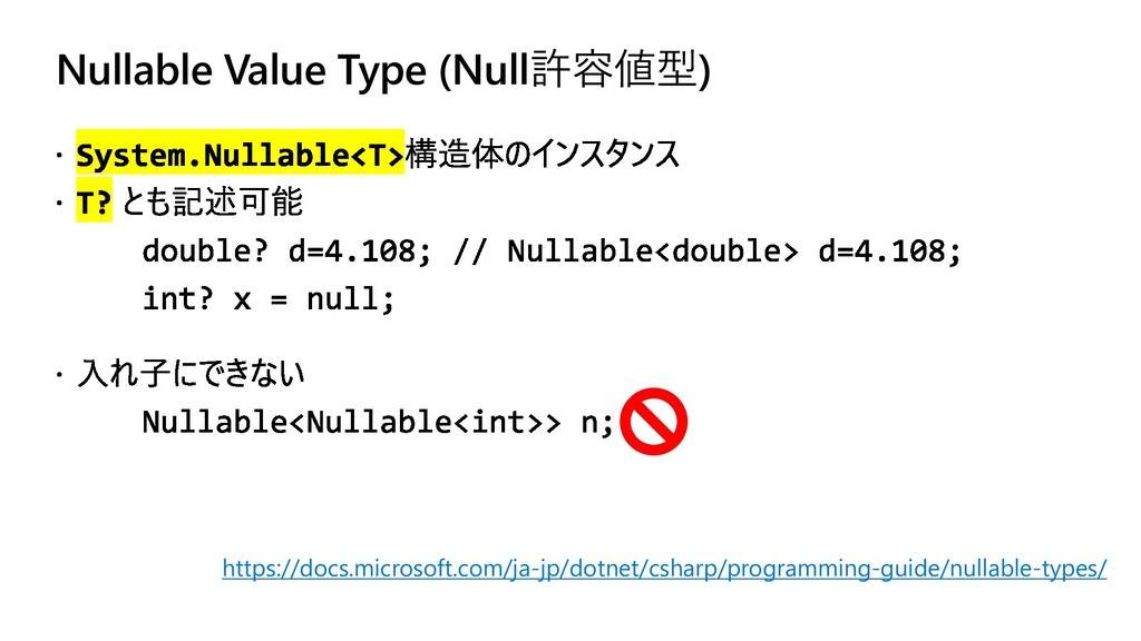 Nullable Value Type (Null許容値型) https://docs.mic...