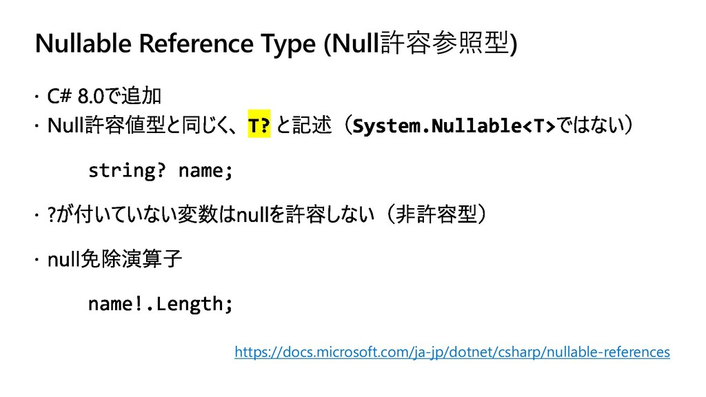 Nullable Reference Type (Null許容参照型) https://doc...