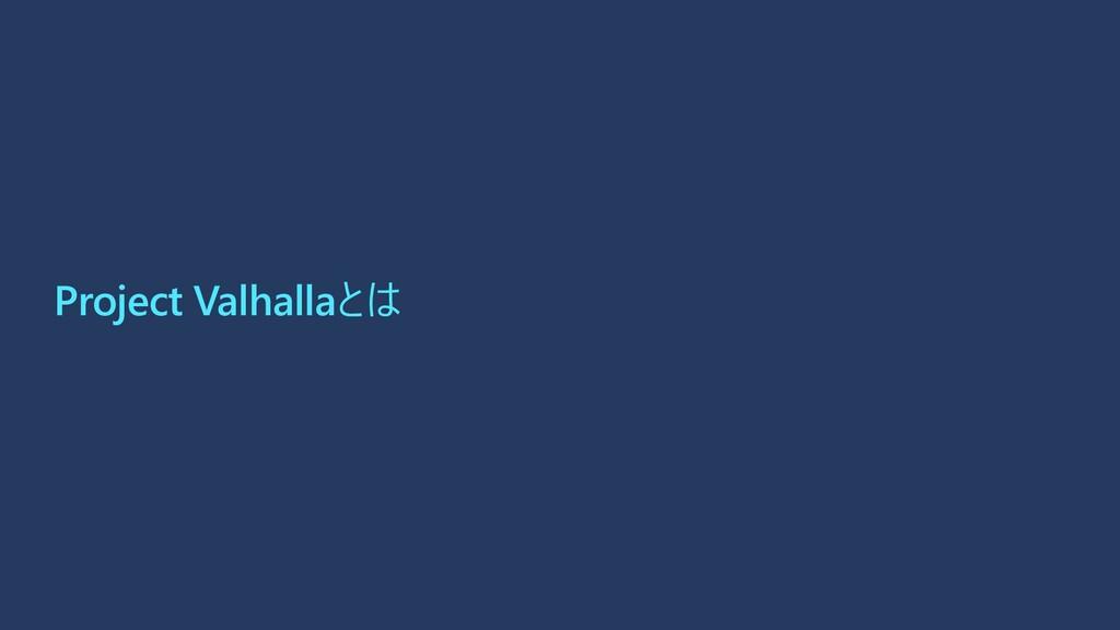 Project Valhallaとは