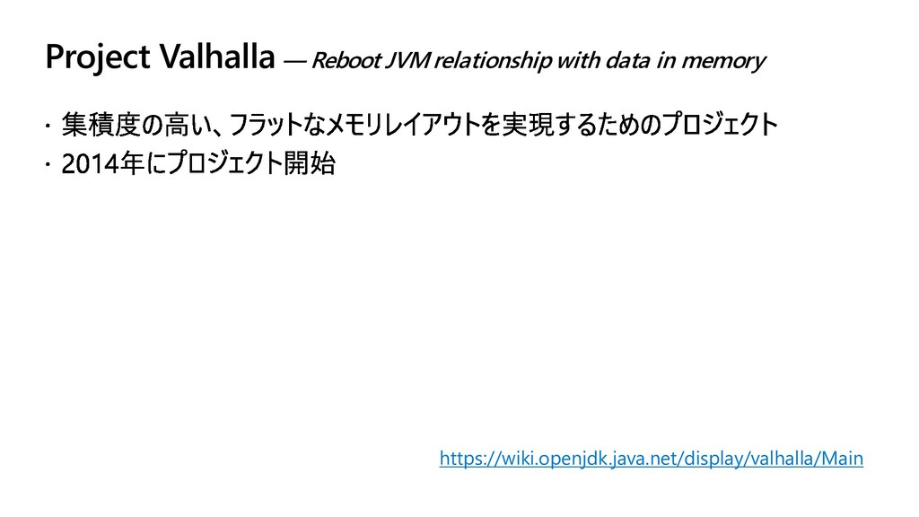 Project Valhalla ― Reboot JVM relationship with...