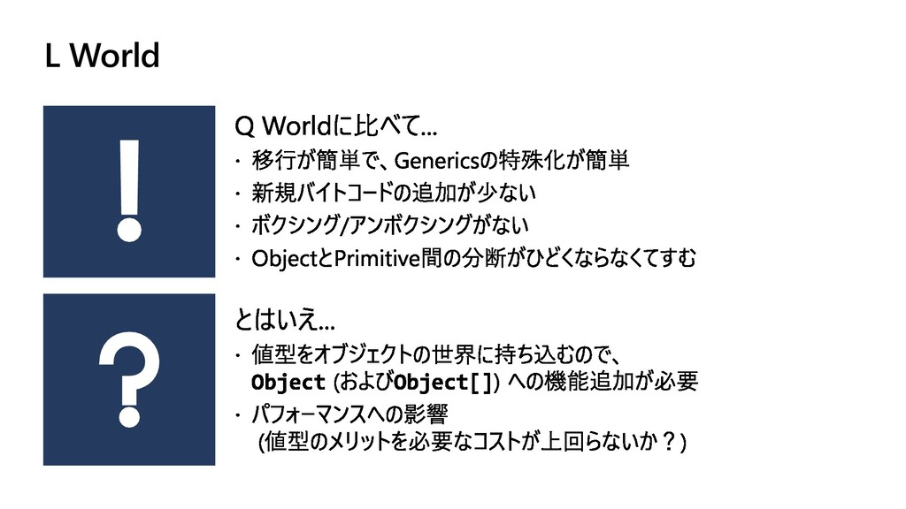 L World