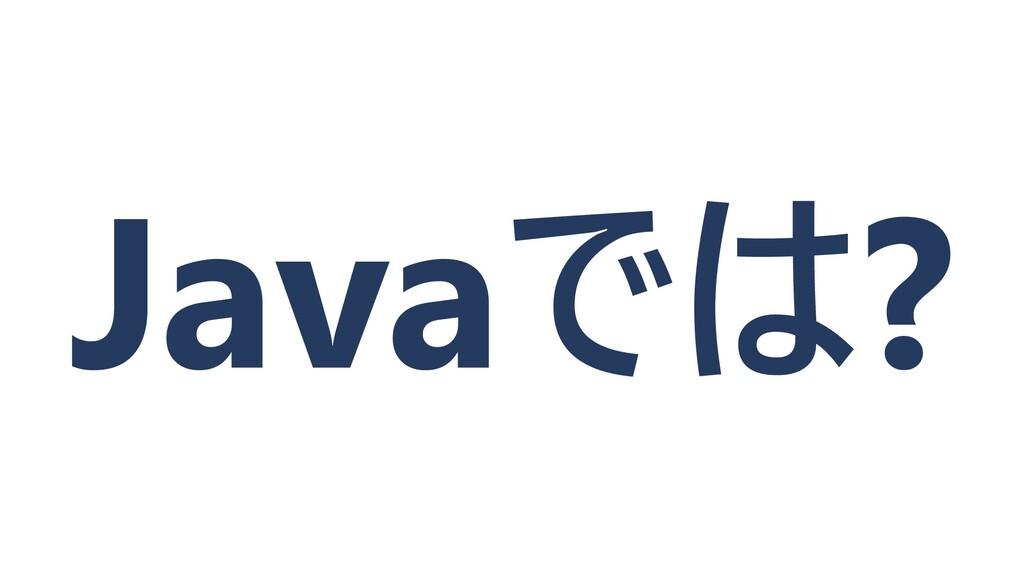 Javaでは?