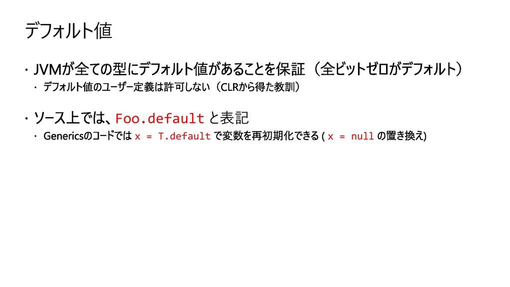 デフォルト値 Foo.default と表記 x = T.default x = null