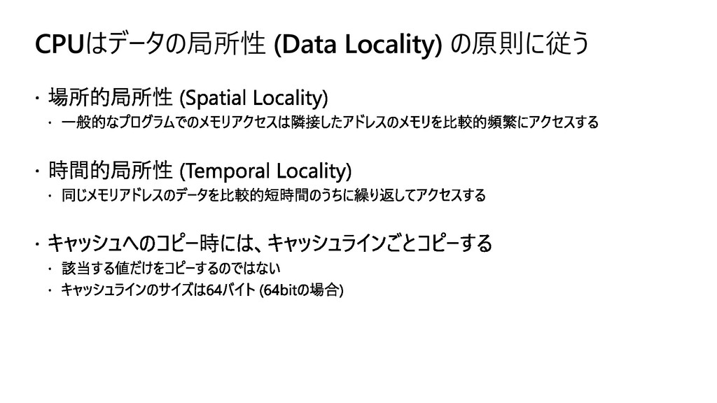 CPUはデータの局所性 (Data Locality) の原則に従う