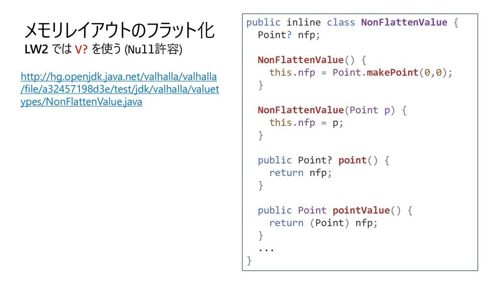 メモリレイアウトのフラット化 LW2 では V? を使う (Null許容) http://hg...