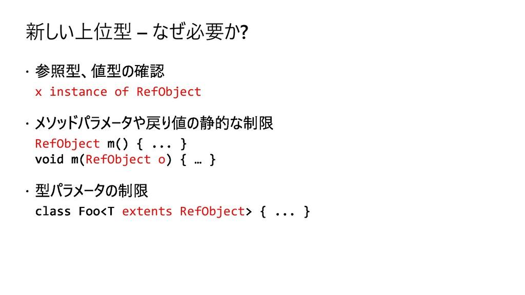 新しい上位型 – なぜ必要か? x instance of RefObject RefObje...