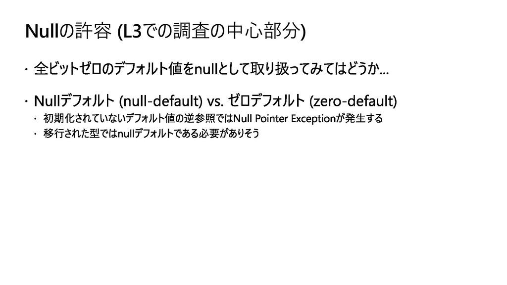Nullの許容 (L3での調査の中心部分)