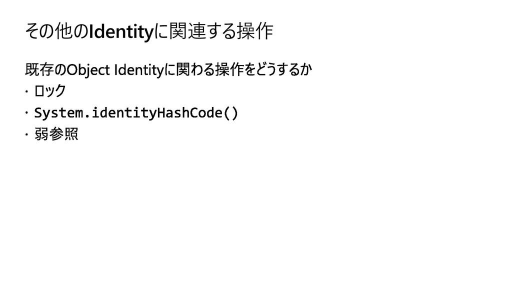 その他のIdentityに関連する操作