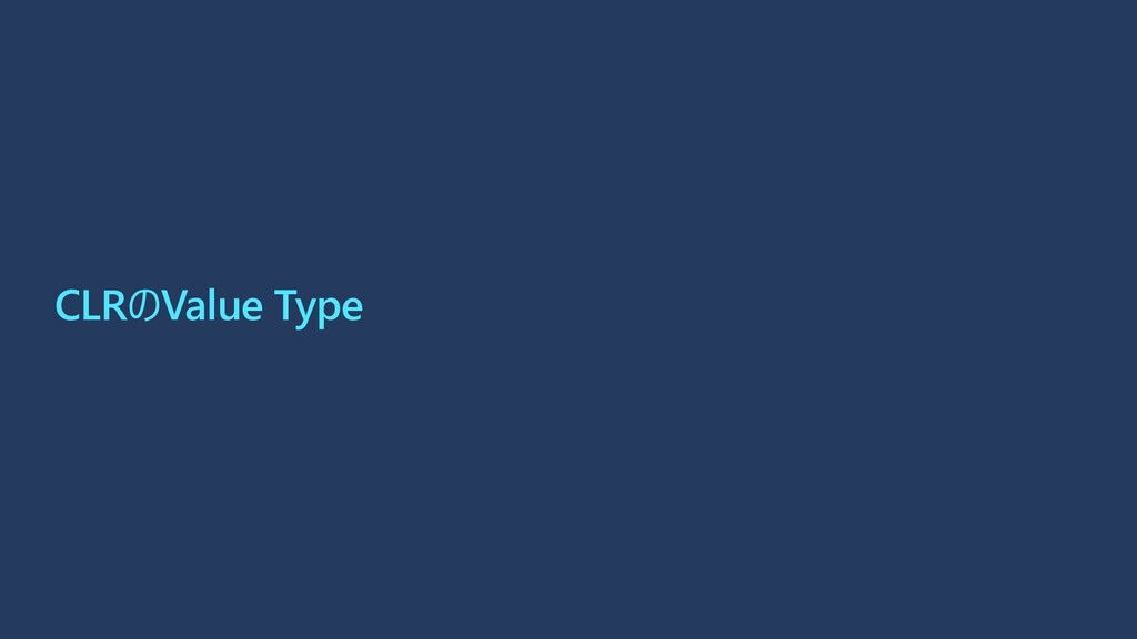 CLRのValue Type
