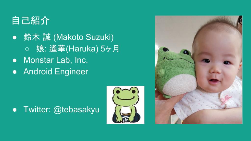 自己紹介 ● 鈴木 誠 (Makoto Suzuki) ○ 娘: 遙華(Haruka) 5ヶ月...