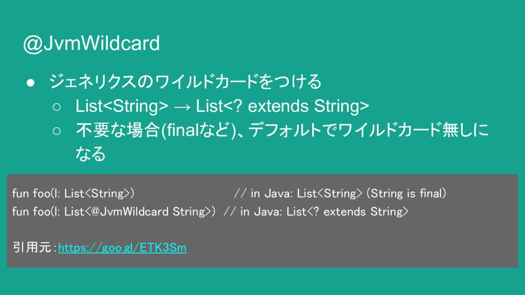 @JvmWildcard ● ジェネリクスのワイルドカードをつける ○ List<String...