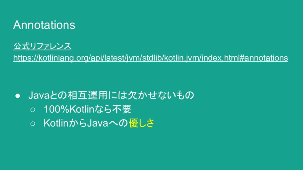 Annotations 公式リファレンス https://kotlinlang.org/api...