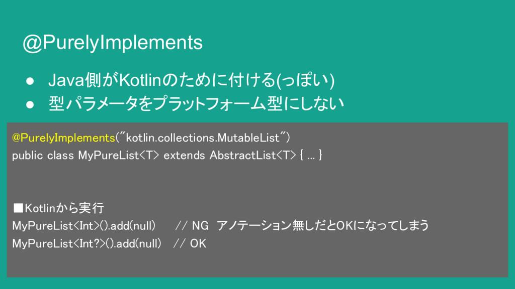 @PurelyImplements ● Java側がKotlinのために付ける(っぽい) ● ...