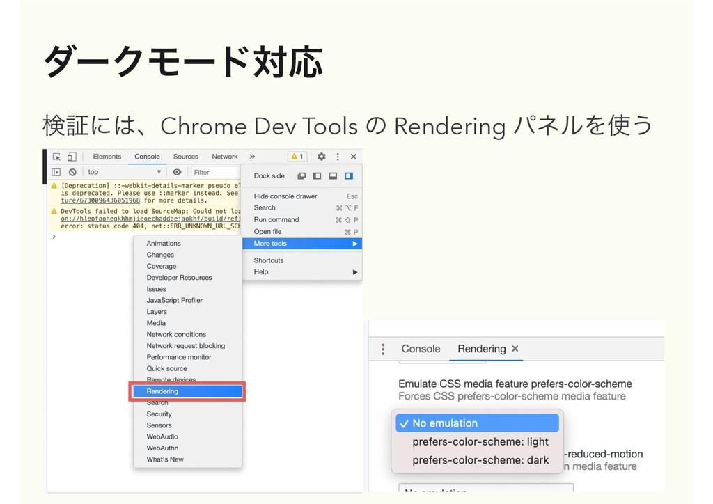μʔΫϞʔυରԠ ݕূʹɺChrome Dev Tools ͷ Rendering ύωϧΛ...