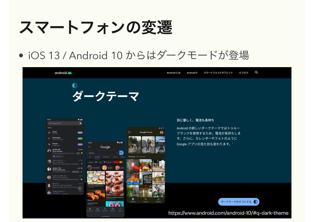 εϚʔτϑΥϯͷมભ • iOS 13 / Android 10 ͔ΒμʔΫϞʔυ͕ొ h...