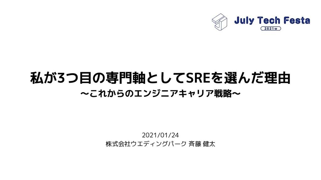 2021/01/24 株式会社ウエディングパーク 斉藤 健太
