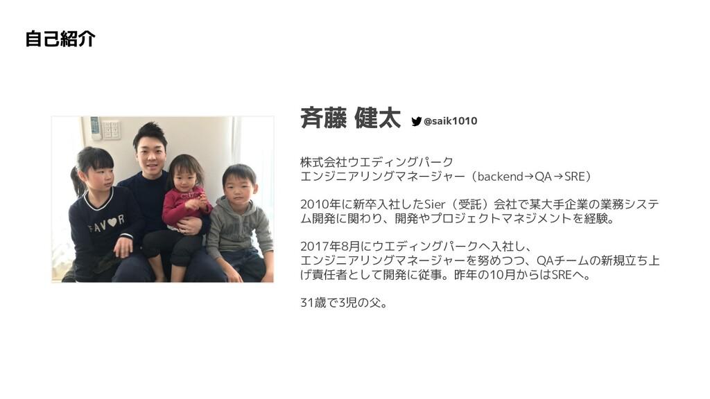 株式会社ウエディングパーク エンジニアリングマネージャー(backend→QA→SRE) 20...