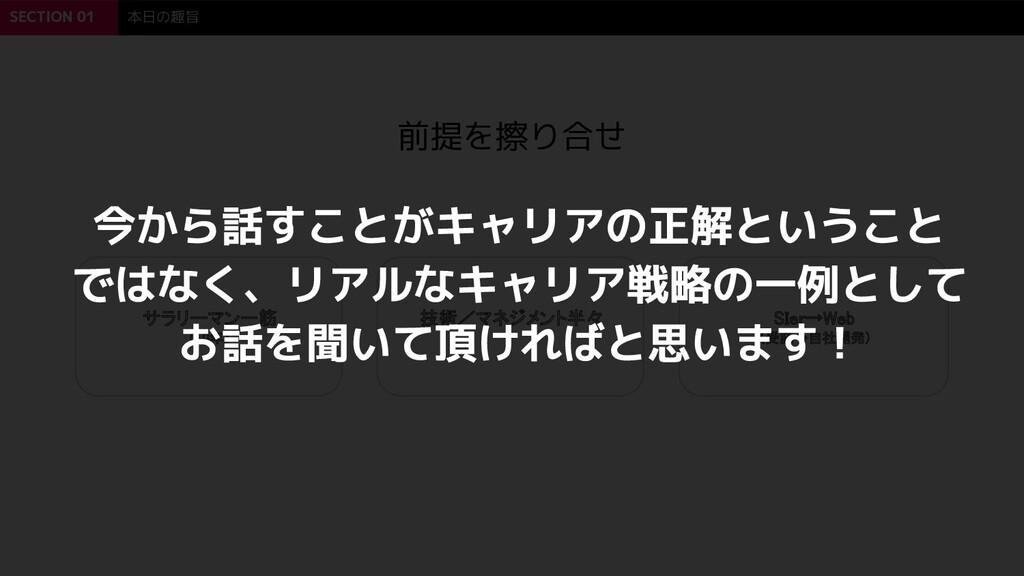 本日の趣旨 前提を擦り合せ サラリーマン一筋 (10年) SIer→Web (受託→自社...