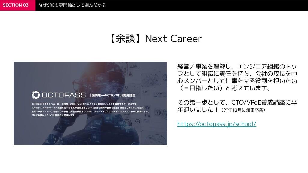 なぜSREを専門軸として選んだか? 【余談】Next Career 経営/事業を理解し、エンジ...