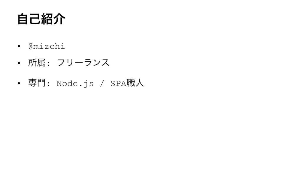 ࣗݾհ • @mizchi • ॴଐ: ϑϦʔϥϯε • ઐ: Node.js / SPA...