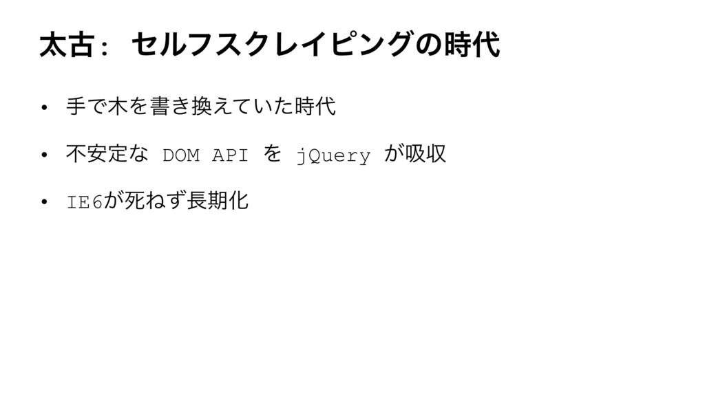 ଠݹ: ηϧϑεΫϨΠϐϯάͷ • खͰΛॻ͖͍͑ͯͨ • ෆ҆ఆͳ DOM AP...