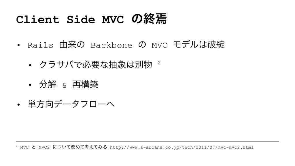 Client Side MVC ͷऴᖼ • Rails ༝དྷͷ Backbone ͷ MVC ...