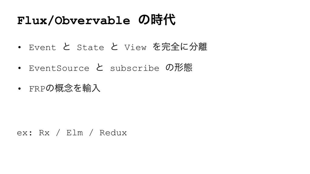 Flux/Obvervable ͷ • Event ͱ State ͱ View Λશʹ...