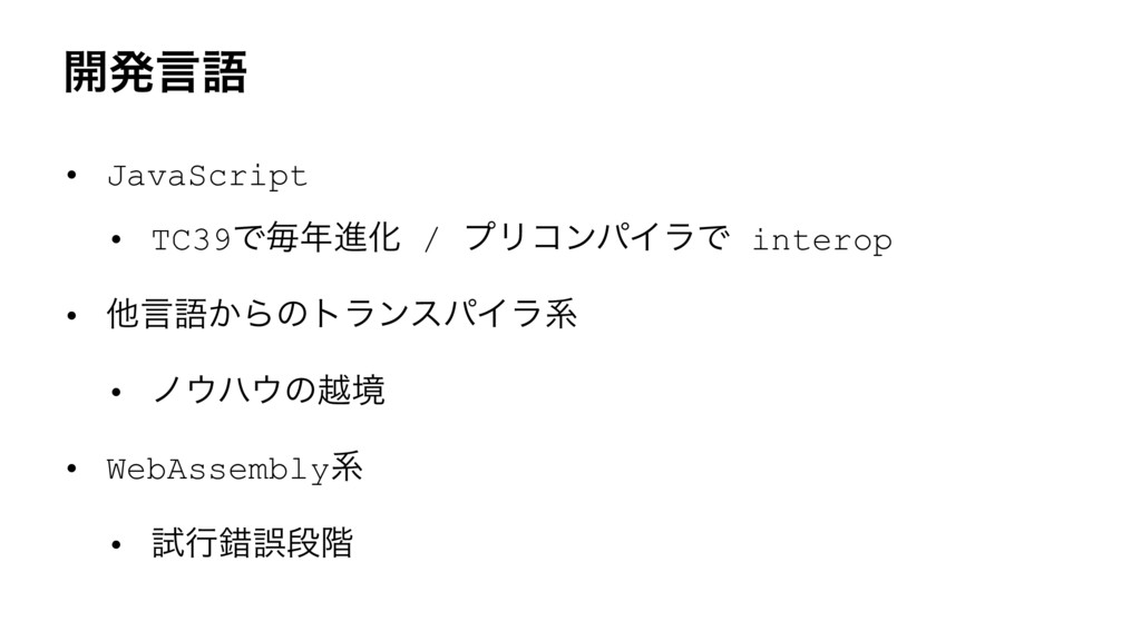 ։ൃݴޠ • JavaScript • TC39ͰຖਐԽ / ϓϦίϯύΠϥͰ intero...