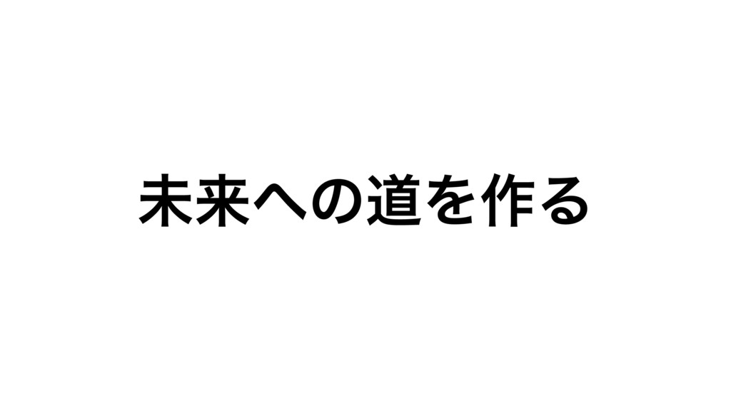 ະདྷͷಓΛ࡞Δ