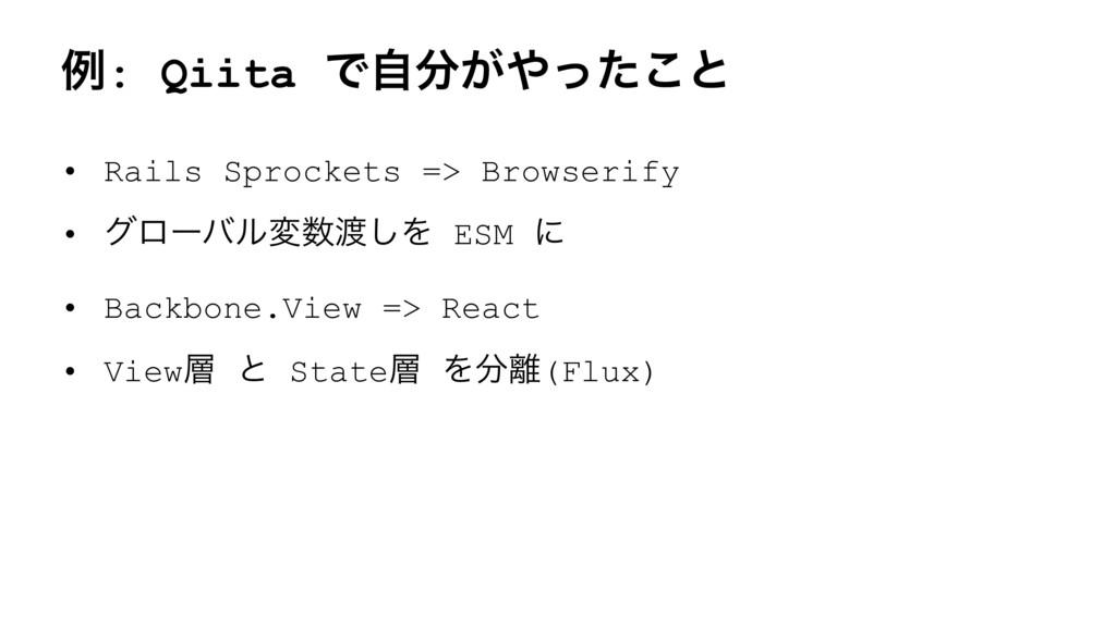 ྫ: Qiita Ͱ͕ࣗͬͨ͜ͱ • Rails Sprockets => Browser...