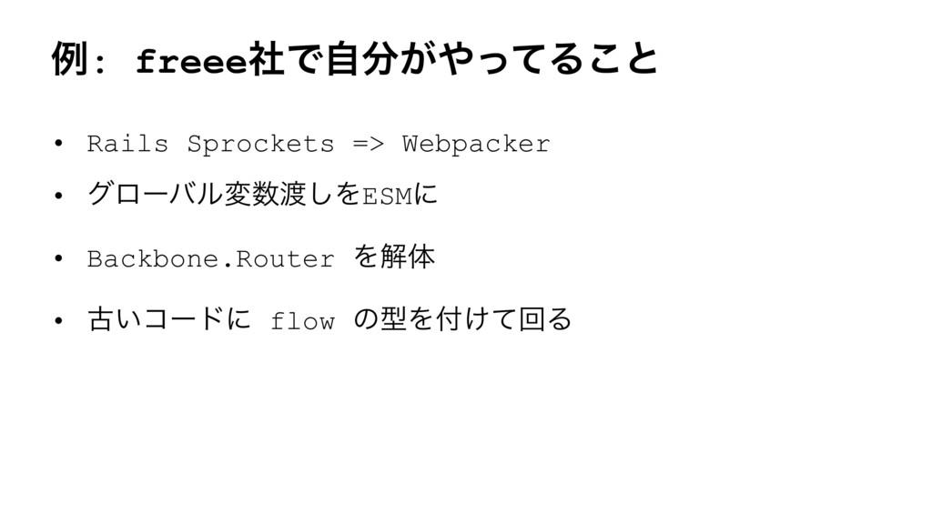 ྫ: freeeࣾͰ͕ࣗͬͯΔ͜ͱ • Rails Sprockets => Webpac...