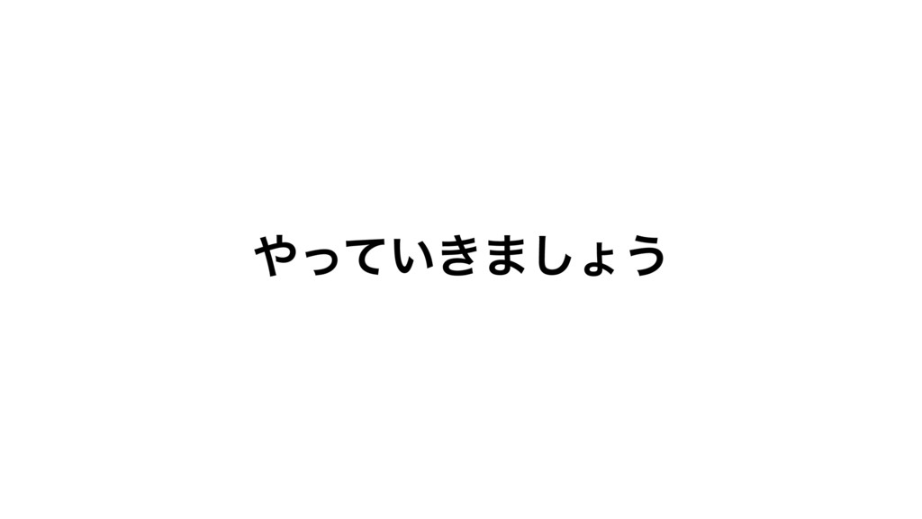 ͍͖ͬͯ·͠ΐ͏