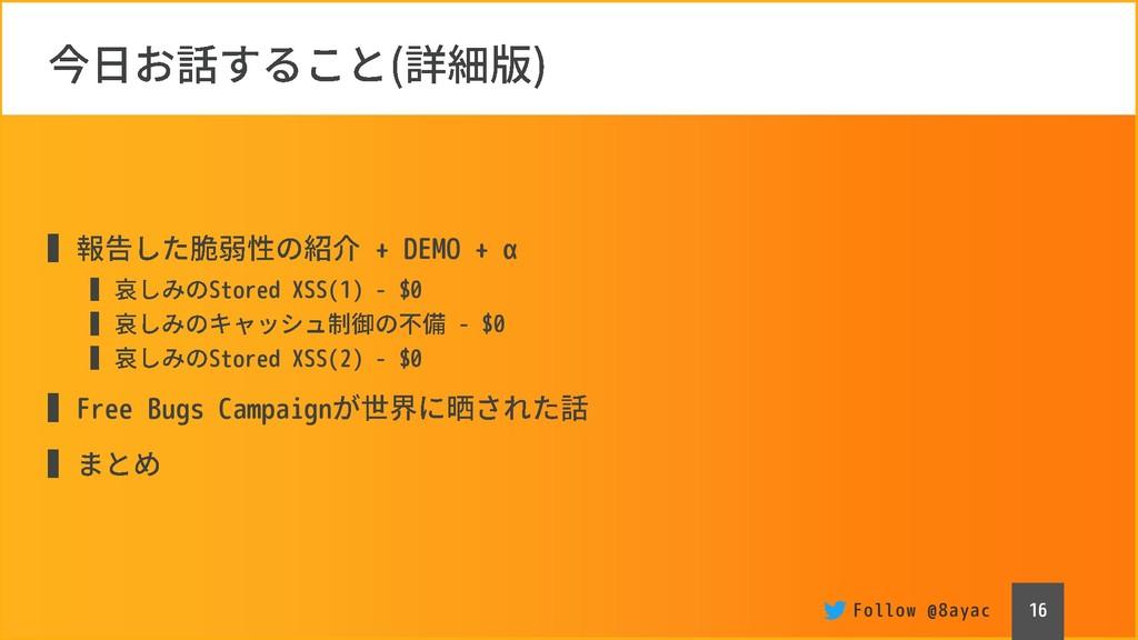 + DEMO + α Stored XSS(1) - $0 - $0 Stored XSS(2...