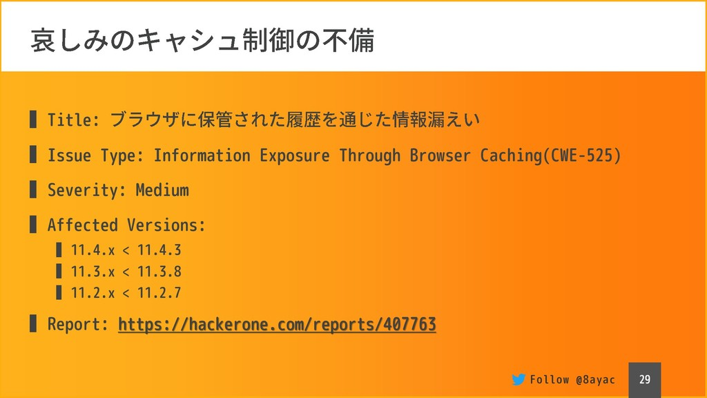 Title: Issue Type: Information Exposure Through...