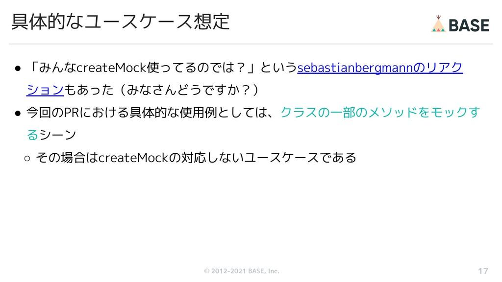 © 2012-2019 BASE, Inc. © 2012-2021 BASE, Inc. 具...