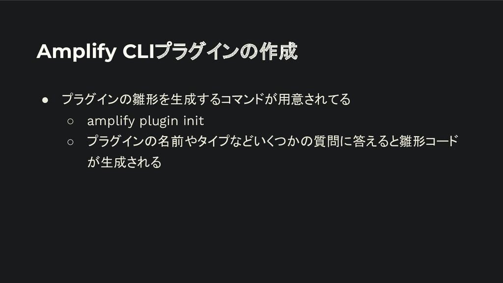 Amplify CLIプラグインの作成 ● プラグインの雛形を生成するコマンドが用意されてる ...
