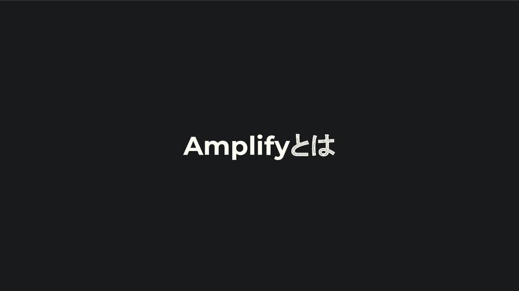 Amplifyとは
