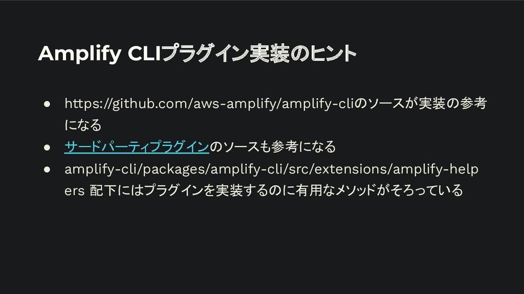 Amplify CLIプラグイン実装のヒント ● https://github.com/aws...