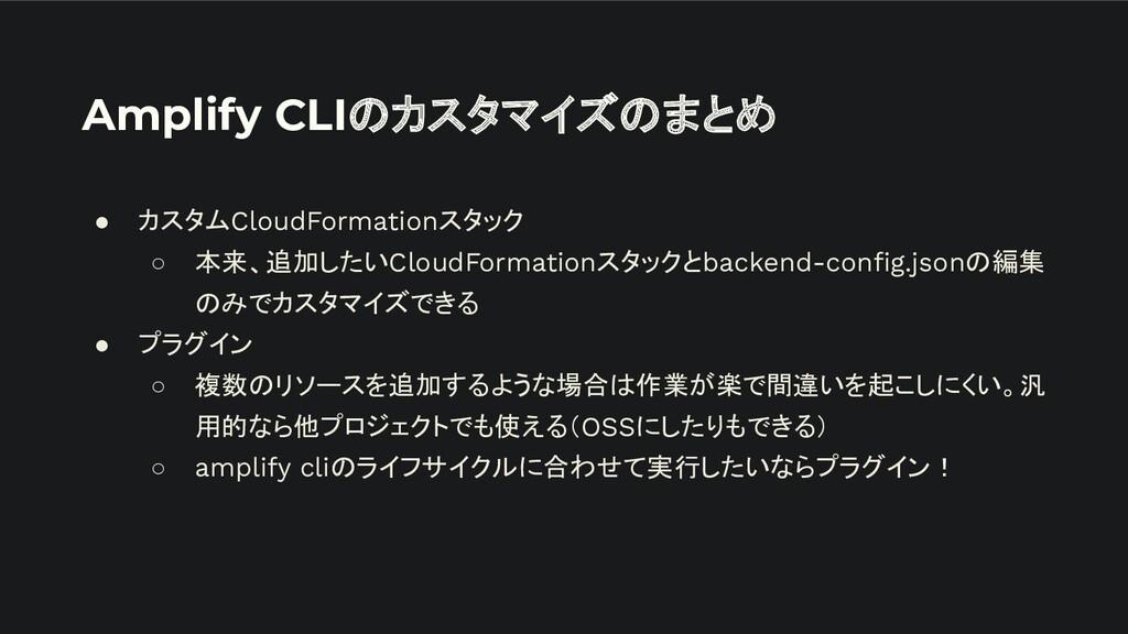 Amplify CLIのカスタマイズのまとめ ● カスタムCloudFormationスタック...