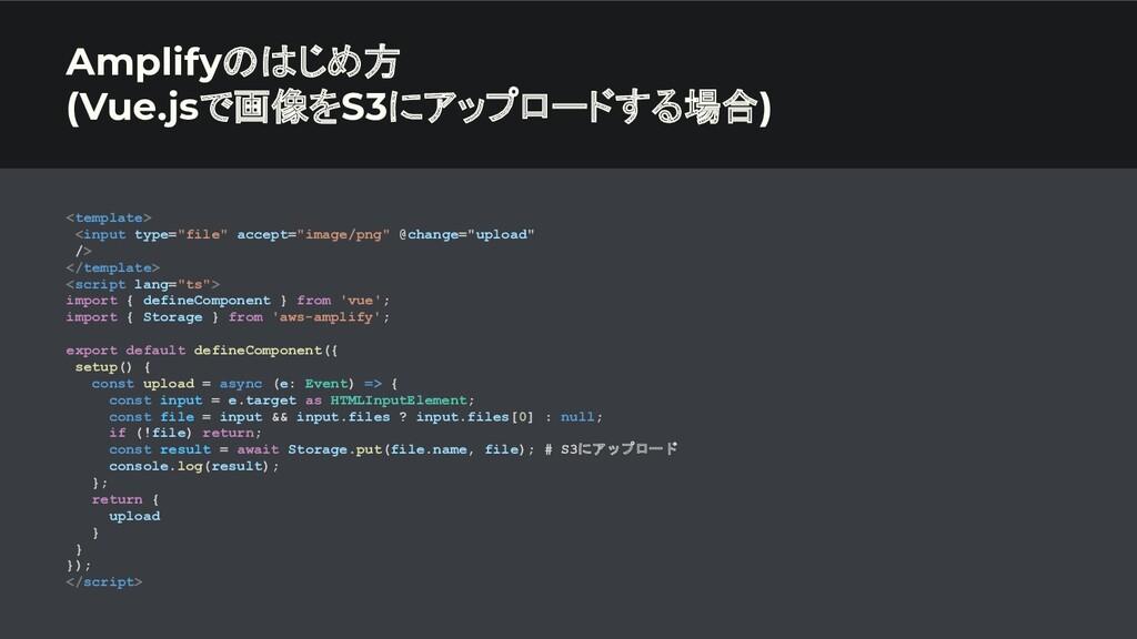 Amplifyのはじめ方 (Vue.jsで画像をS3にアップロードする場合) <templat...