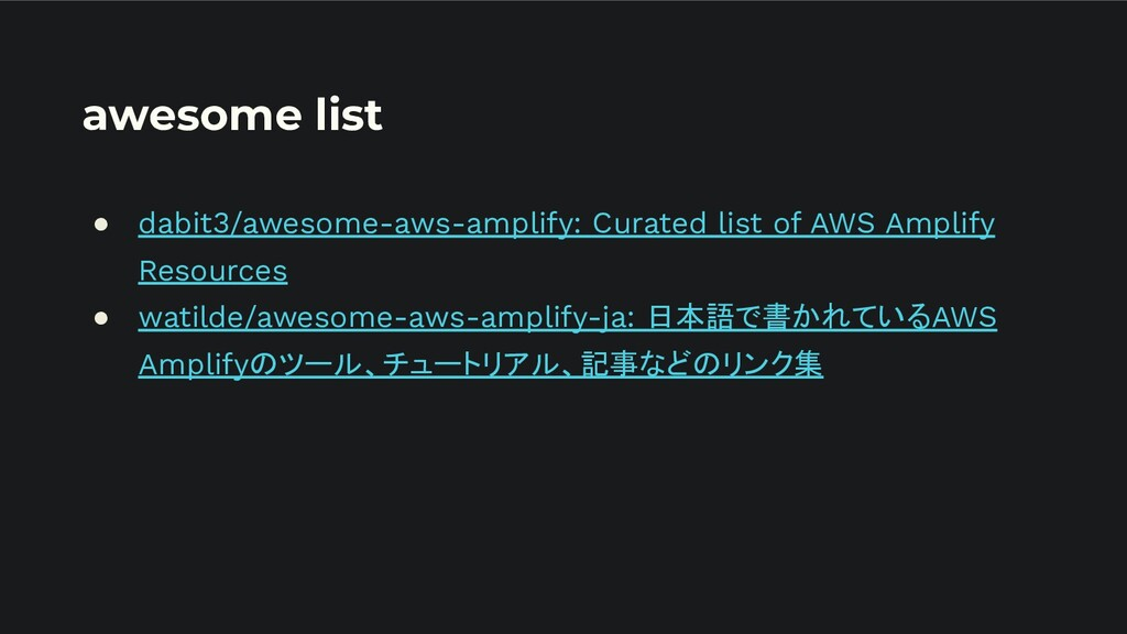 awesome list ● dabit3/awesome-aws-amplify: Cura...