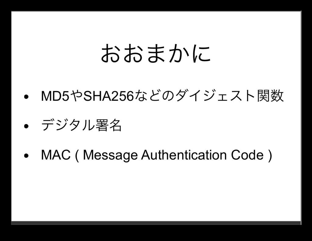 おおまかに MD5やSHA256などのダイジェスト関数 デジタル署名 MAC ( Messag...