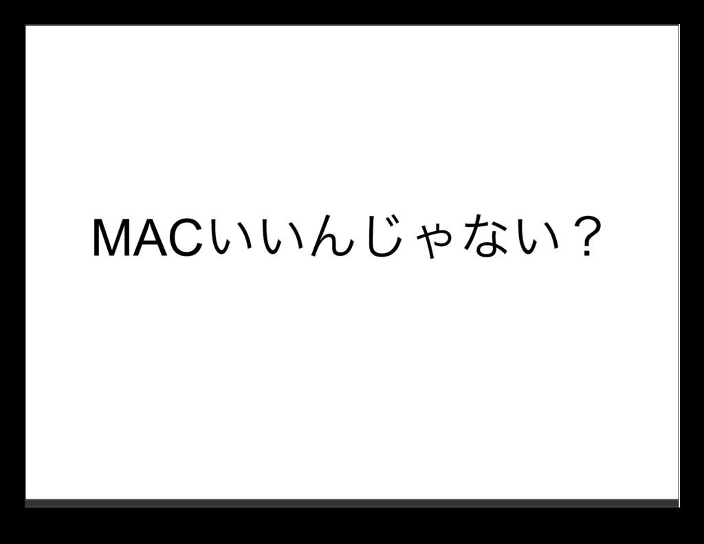 MACいいんじゃない?
