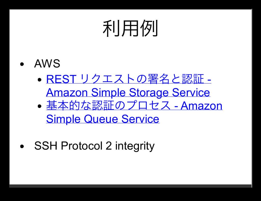 利⽤例 AWS REST リクエストの署名と認証 - Amazon Simple Storag...